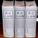 Słownik języka chińskiego